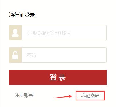 金山通行证的登录密码忘记了,怎么办?
